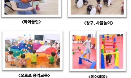 유치원 뉴스레터 4호