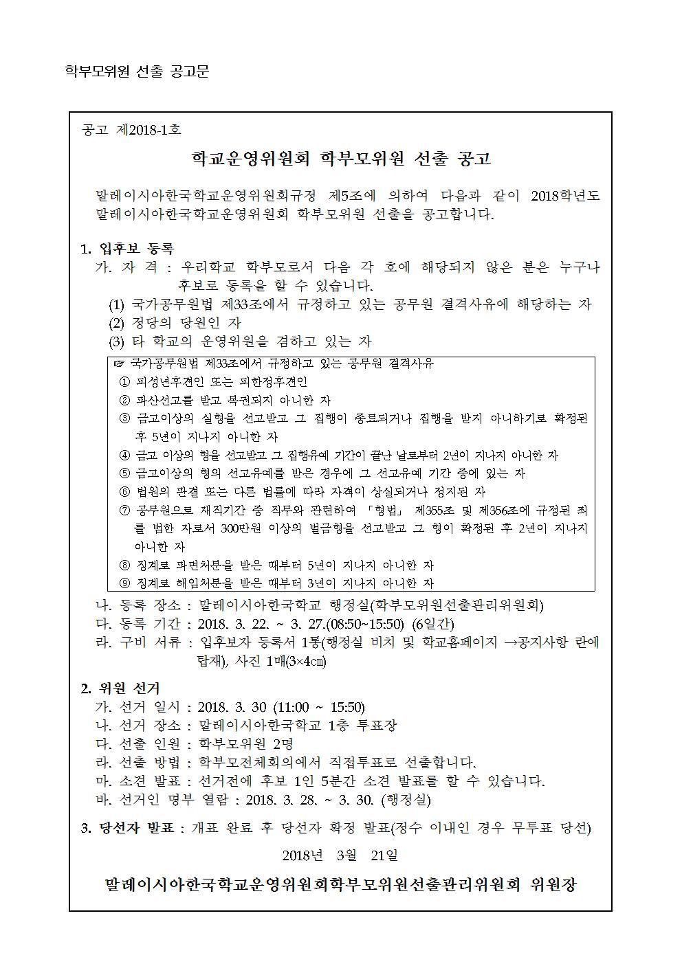 (가초-2018-07호)학교운영위원회선거홍보002.jpg