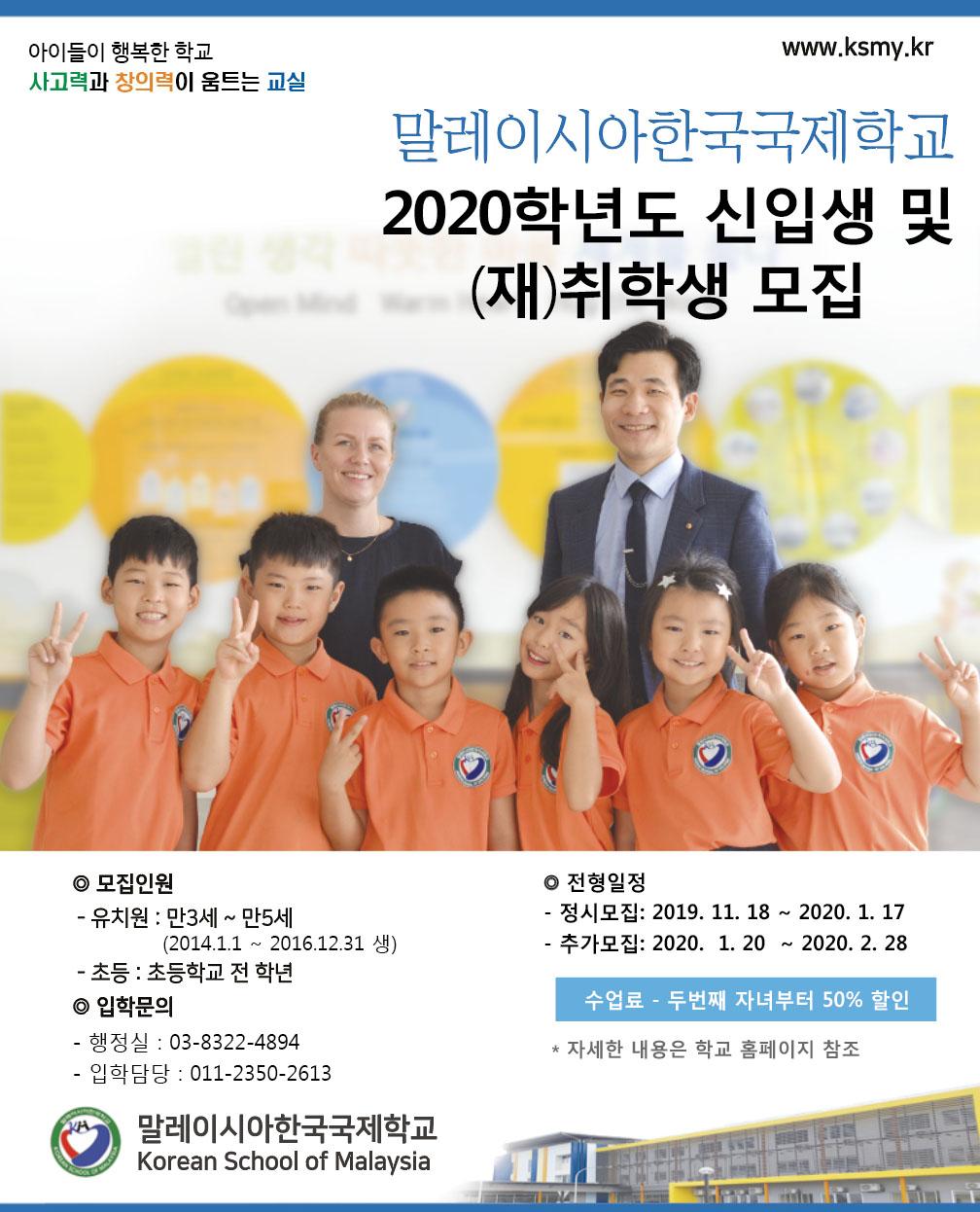 한국국제학교 학생모집공고.jpg