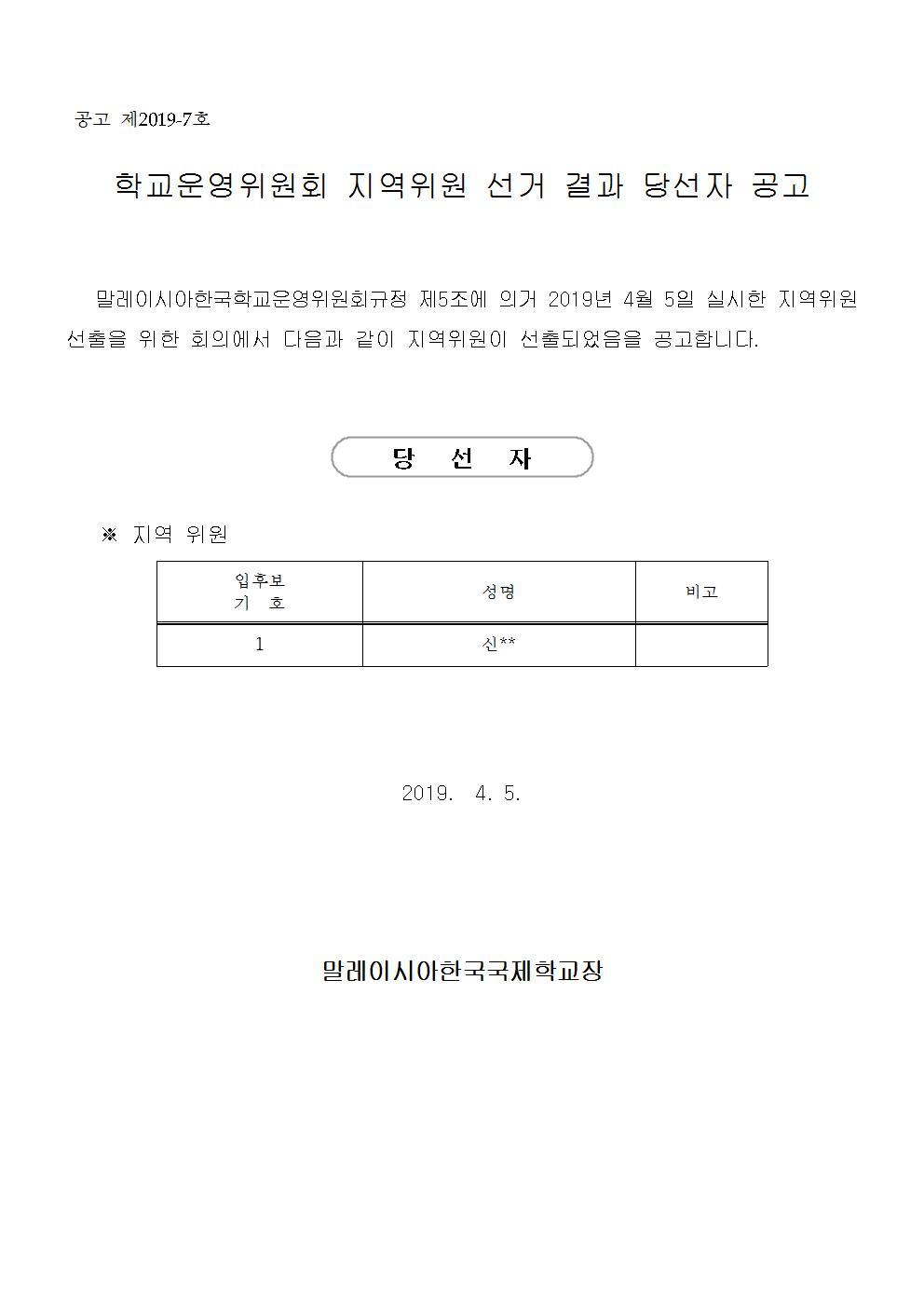 지역의원당선결과 공고_홈페이지용001.jpg