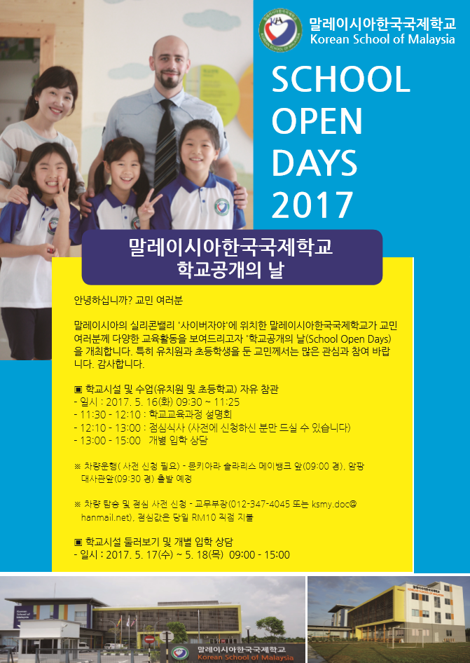 말레이시아한국국제학교.png