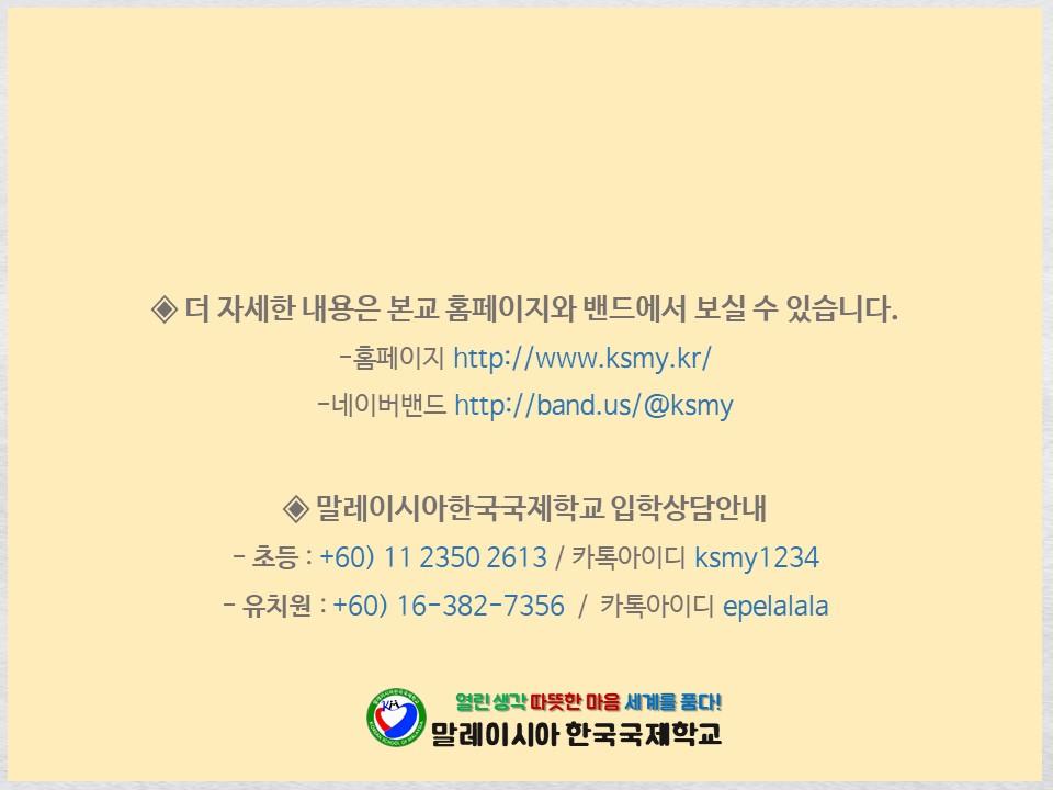 학교홍보 - 온라인 수업__ 완.jpg