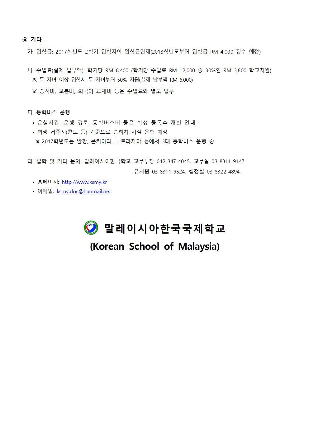 2017학년도 2학기 말레이시아한국국제학교 모집요강002.jpg