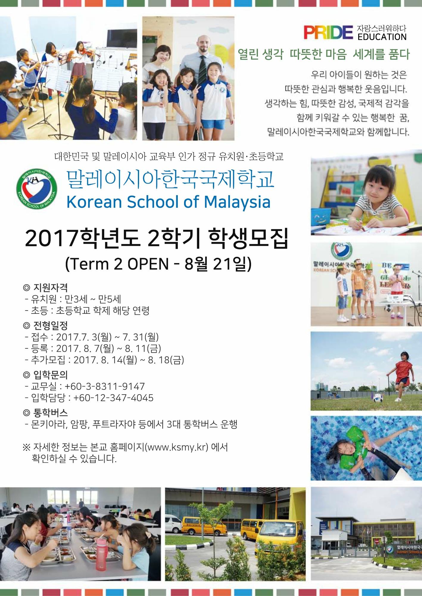 2017학년도 2학기 신입생 모집 공고.jpg