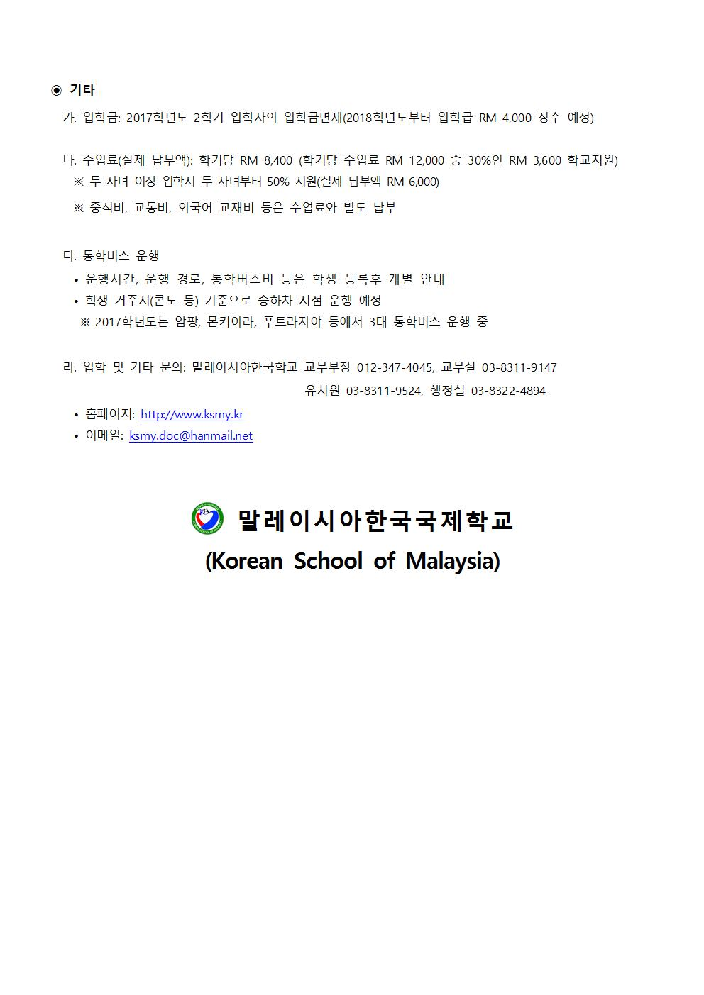 2017학년도 2학기 말레이시아한국국제학교 모집요강004.jpg