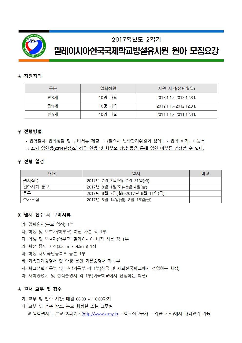 2017학년도 2학기 말레이시아한국국제학교 모집요강001.jpg