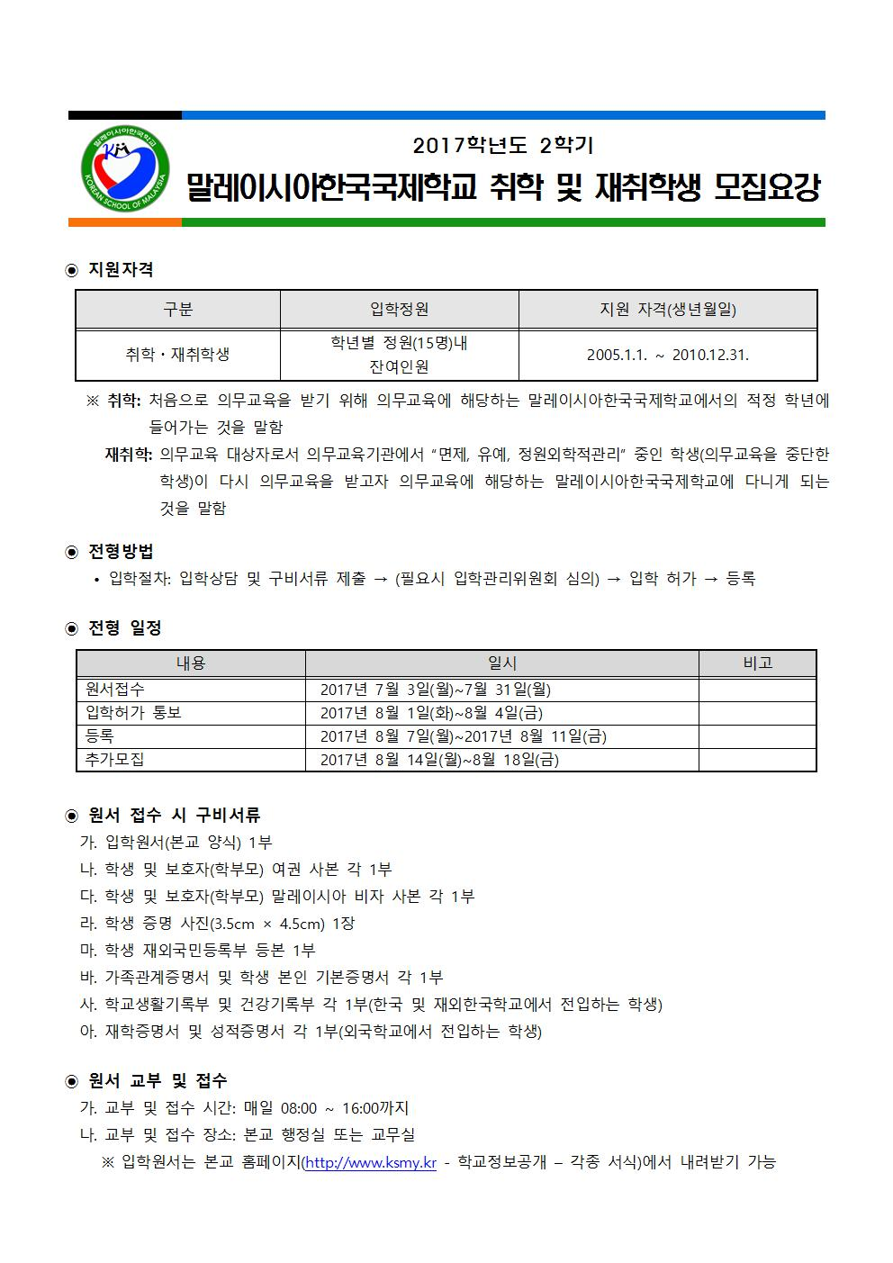 2017학년도 2학기 말레이시아한국국제학교 모집요강003.jpg