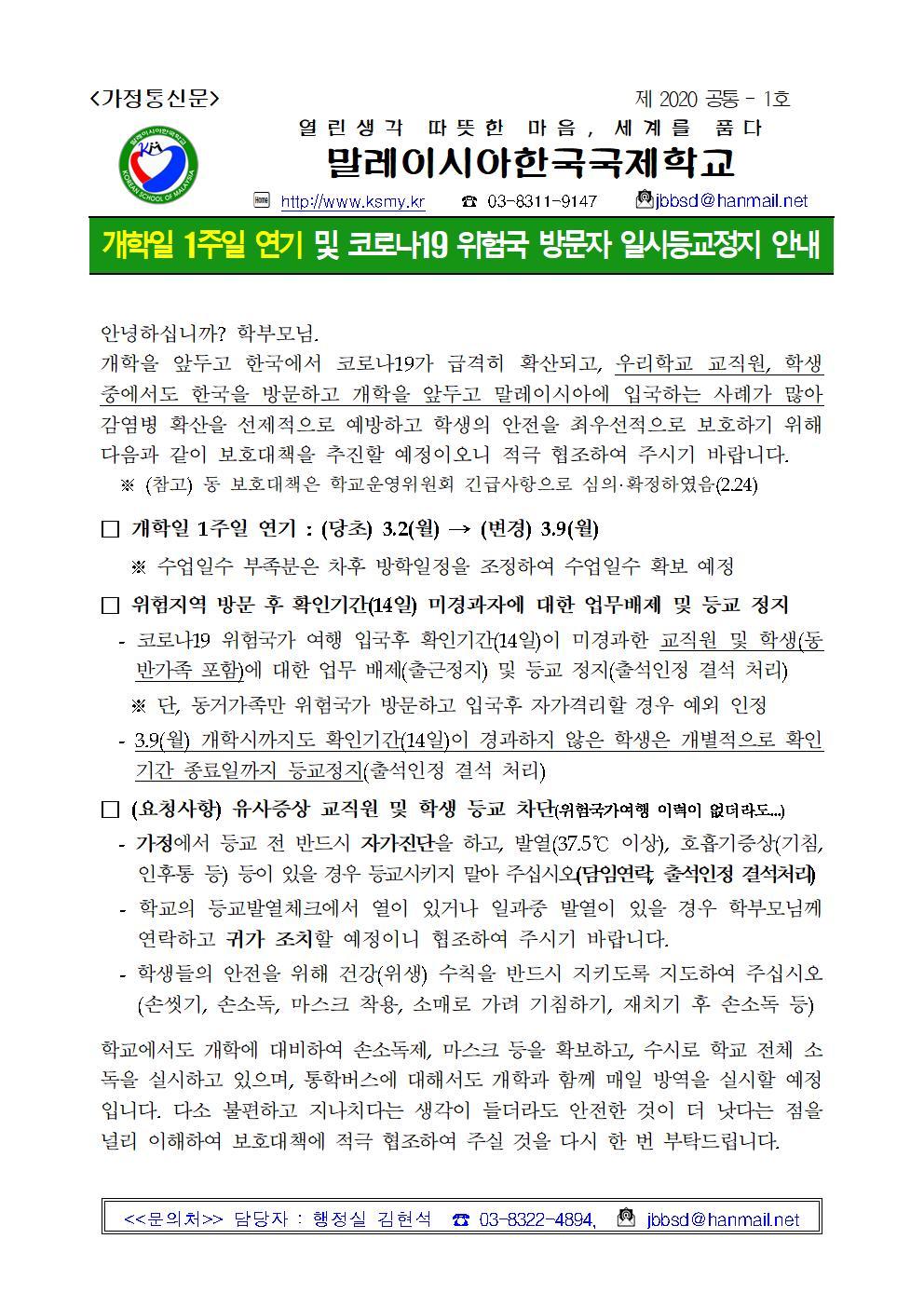 코로나 관련 가정통신문_최종001.jpg