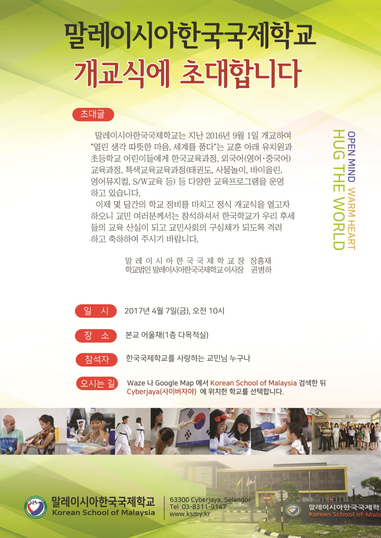 S_말레이시아한국국제학교 초대장_N.jpg
