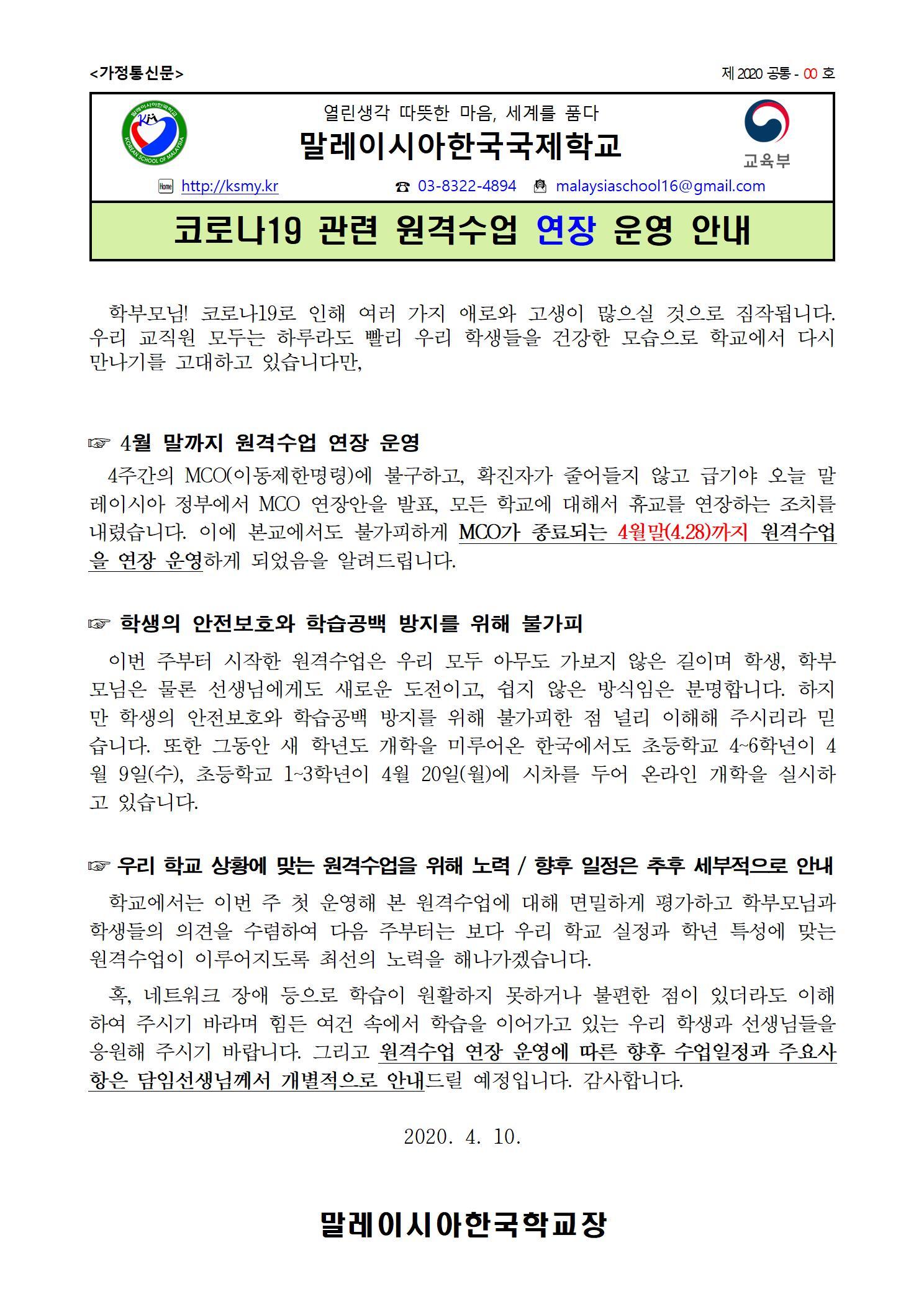 원격학습관련 가정통신문_2차 원격수업안내001.jpg