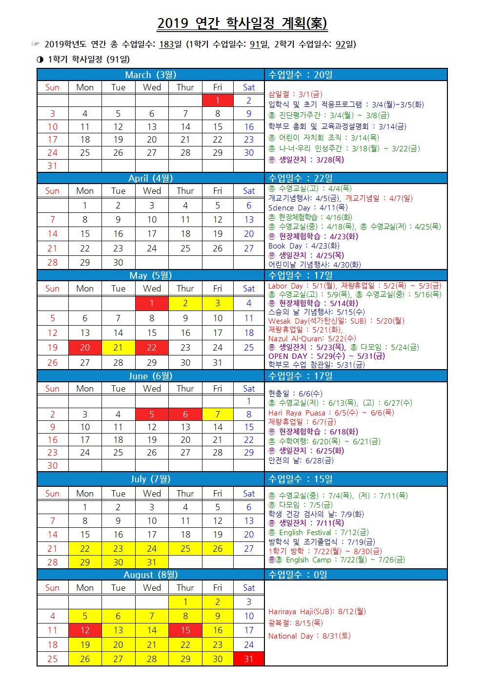 2019학년도 연간 학사일정 최종001.jpg