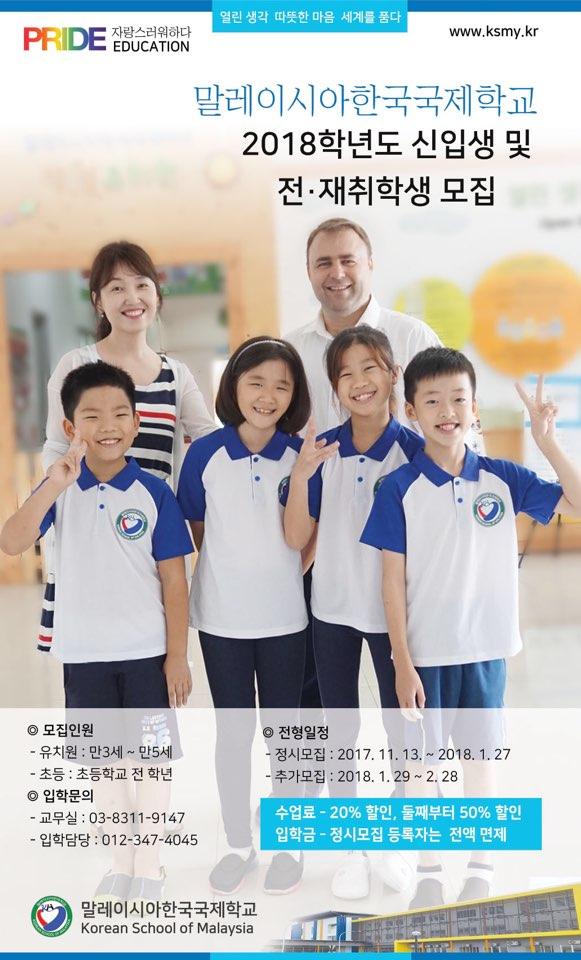2018학년도 1학기 말레이시아한국국제학교 모집 요강 1부.jpg