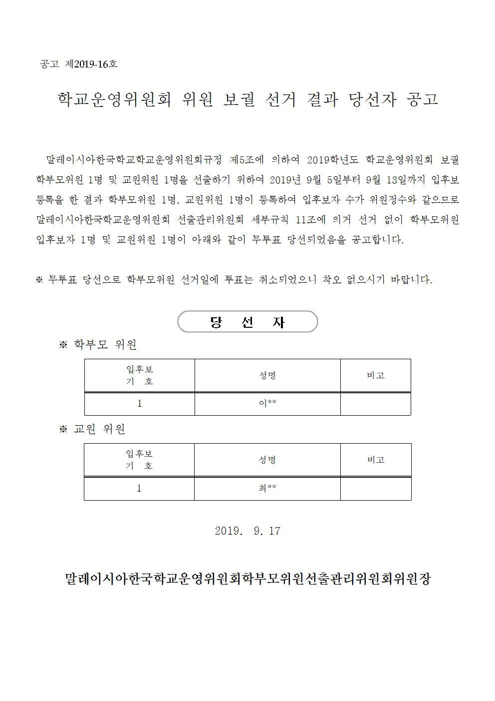 당선결과 공고_홈페이지용001.jpg