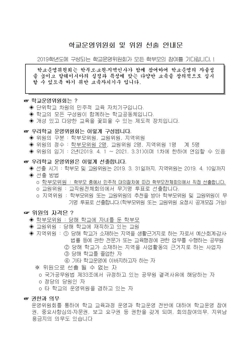 학교운영위원회 및 위원 선출 안내문001.jpg