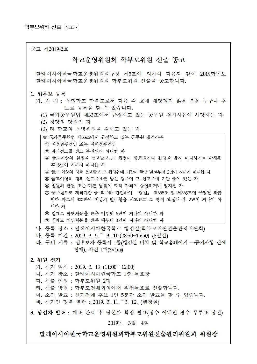 (가초-2019-6호)학교운영위원회학부모위원선거홍보002.jpg