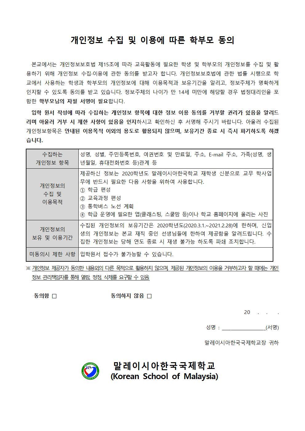입학원서 및 정보수집동의002.jpg