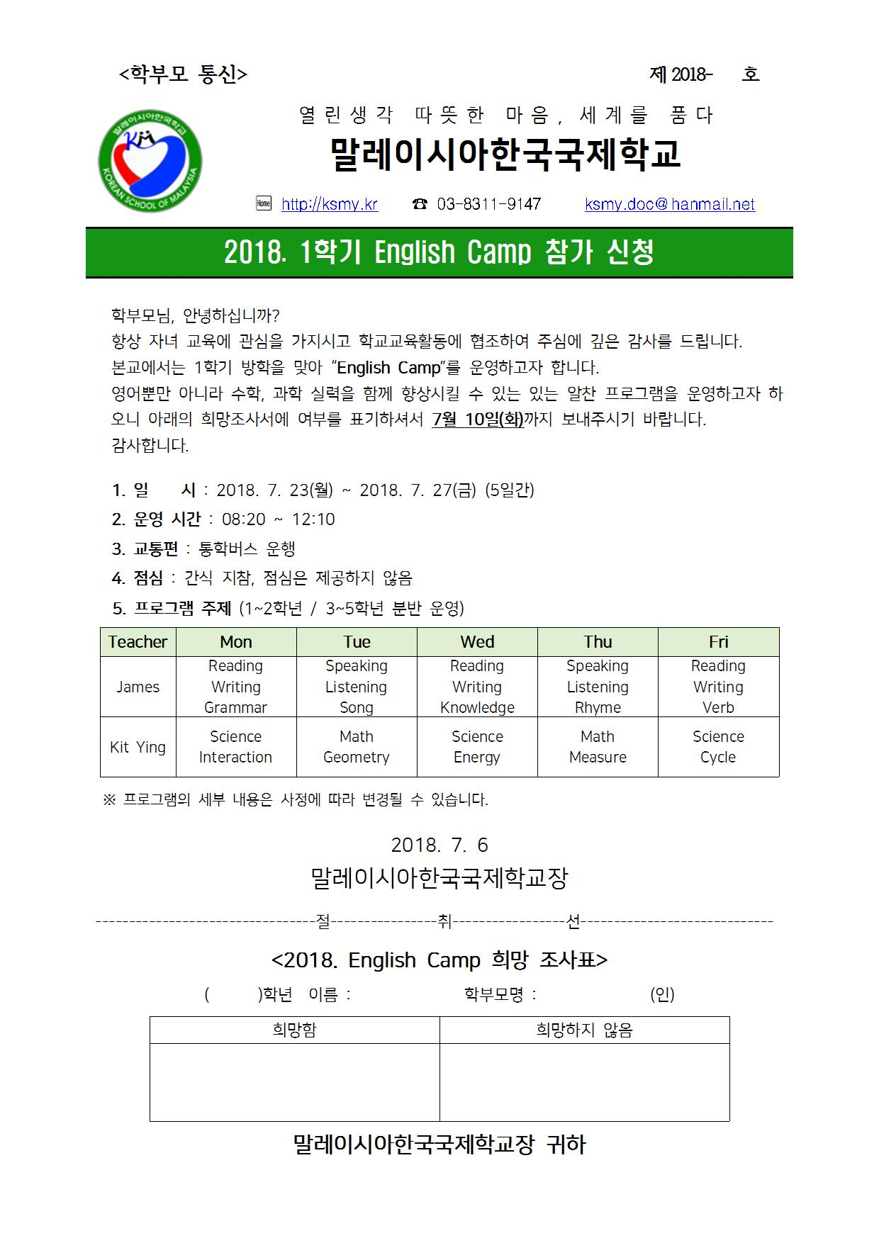 english camp001.jpg