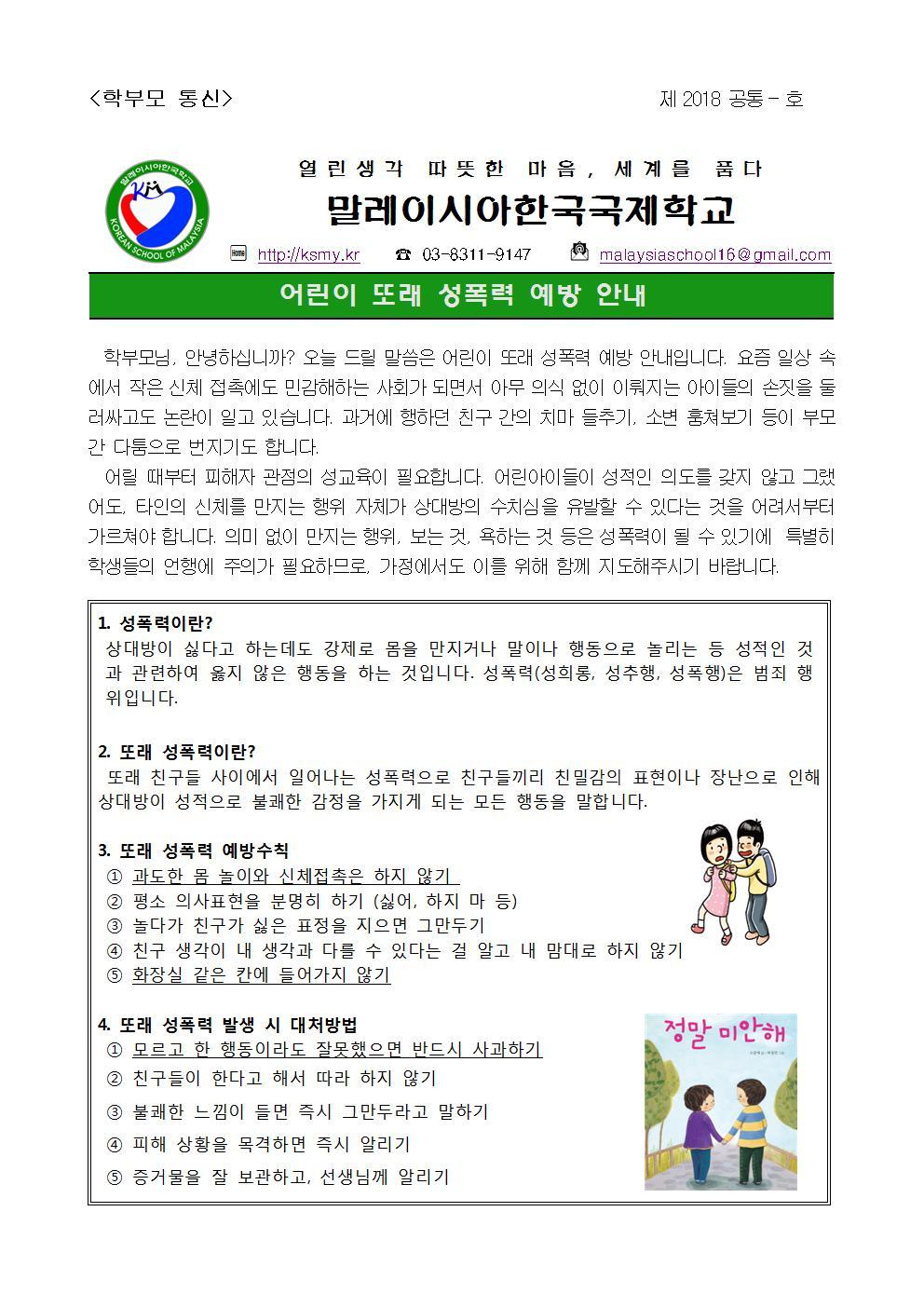 어린이 또래 성폭력 예방교육 안내문001.jpg