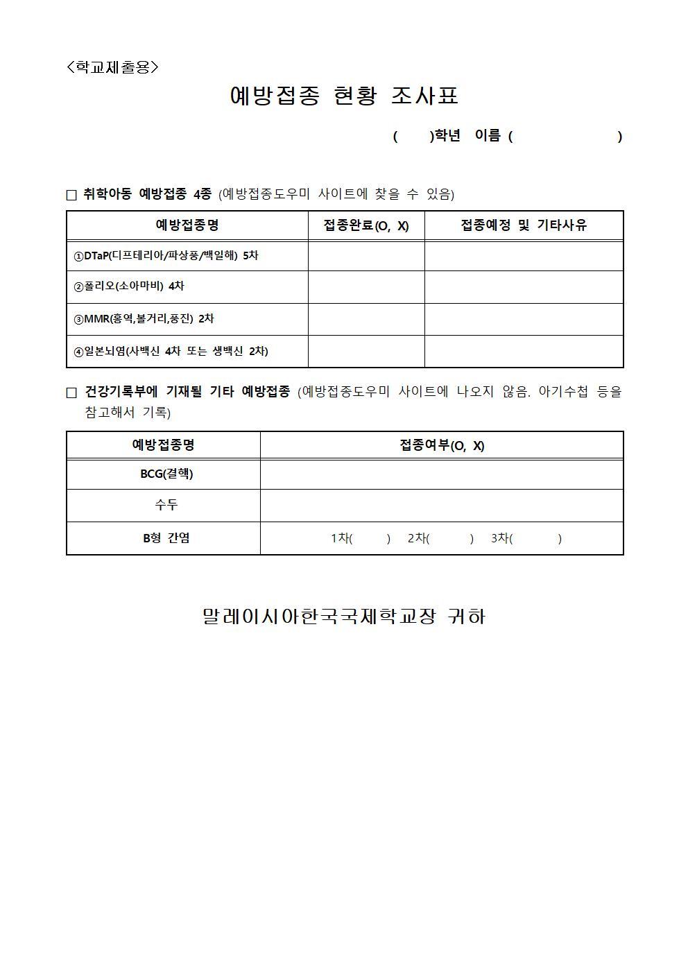 신입생및취학생예방접종안내005.jpg