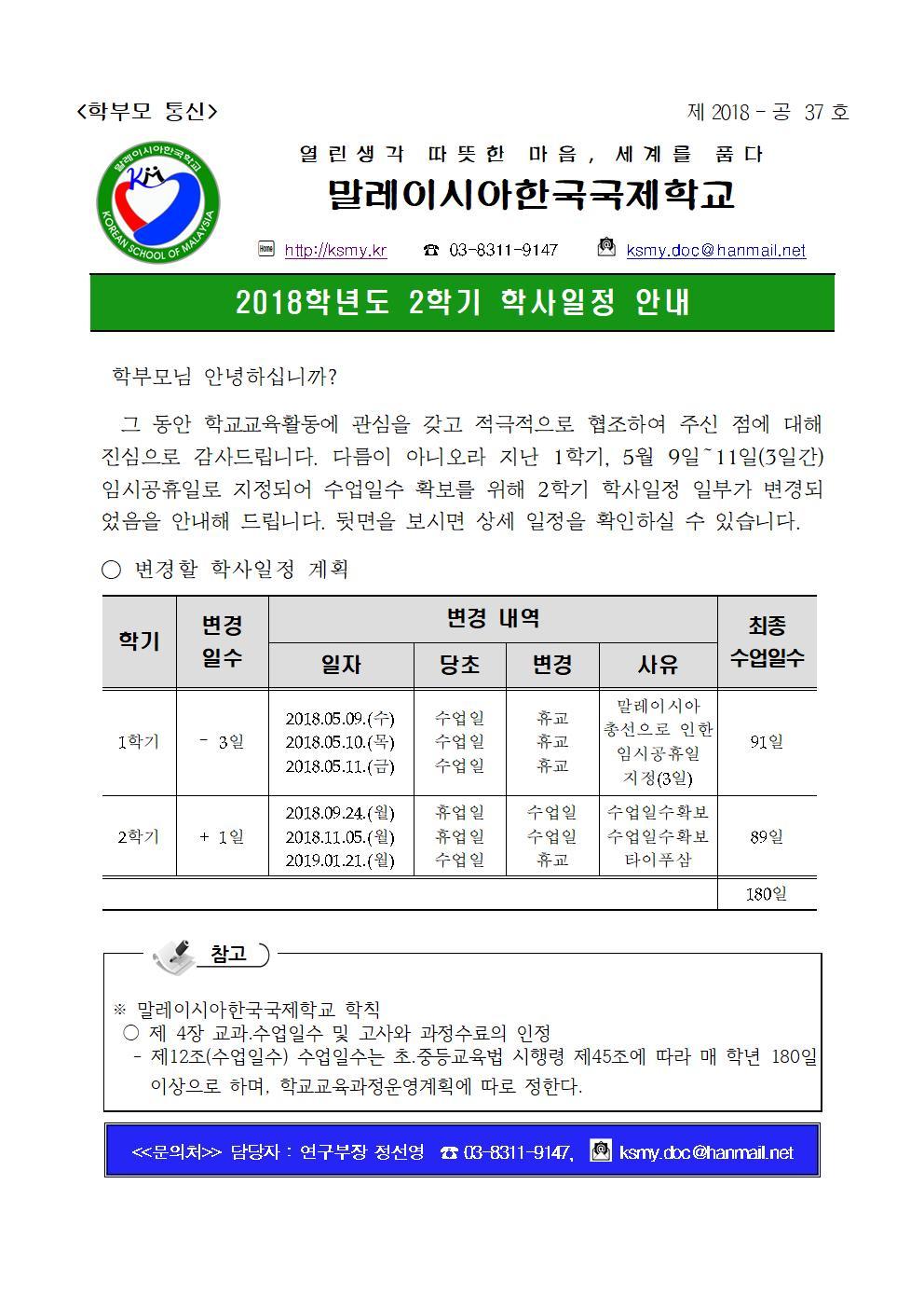 2018학년도 2학기 학사일정 안내_01.jpg