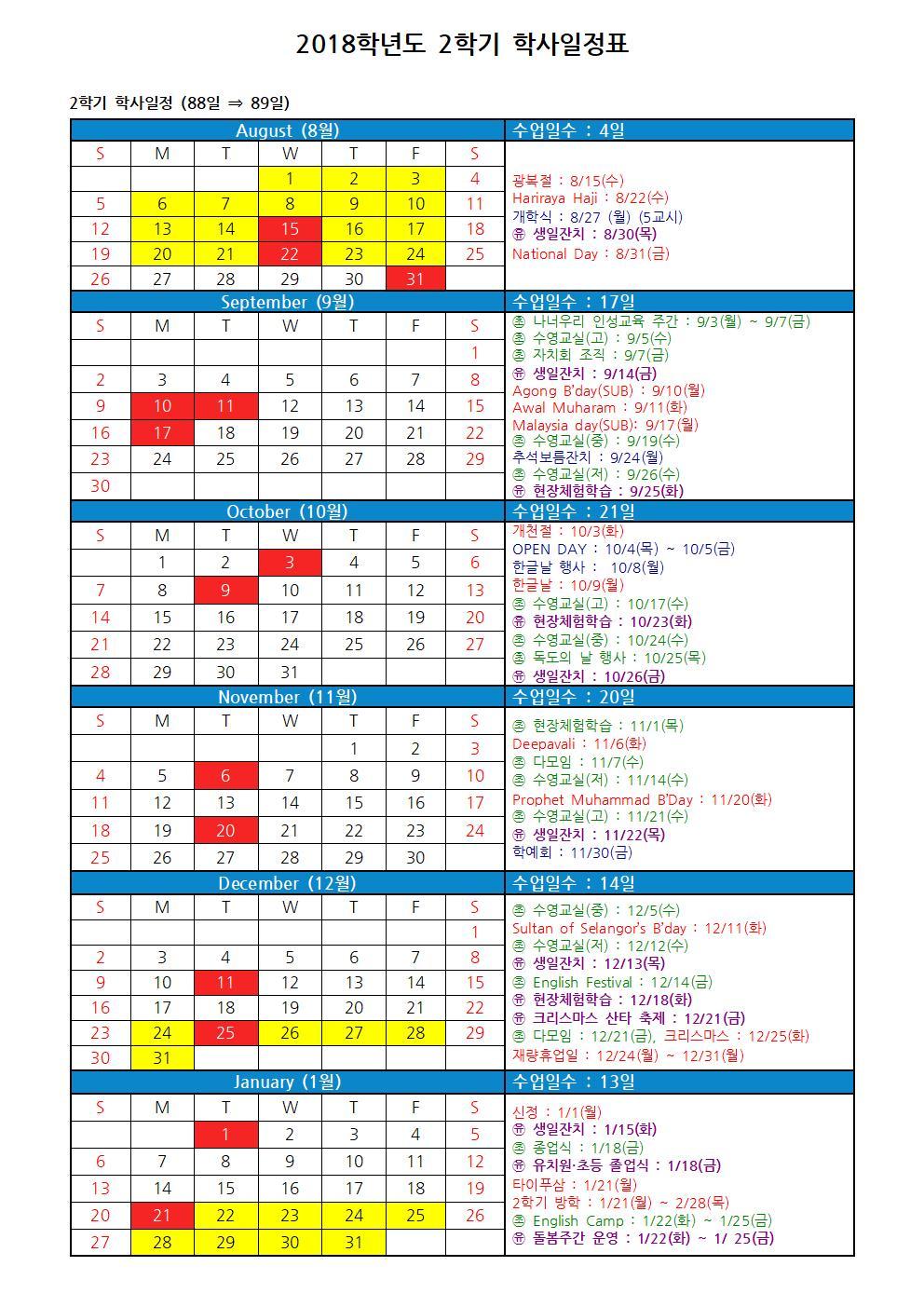 붙임1. 2018학년도 2학기 학사일정 변경 안내(가정통신문)_02.jpg