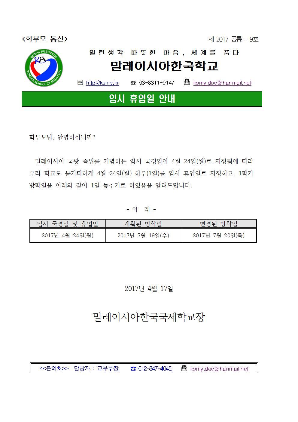 (가통-2017-09) 임시휴업일 안내.jpg