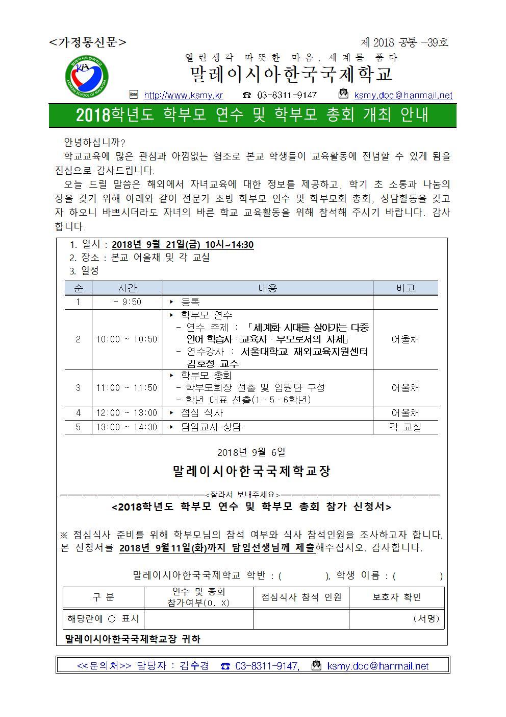 (2018.9.5) 가정통신문-2018001.jpg