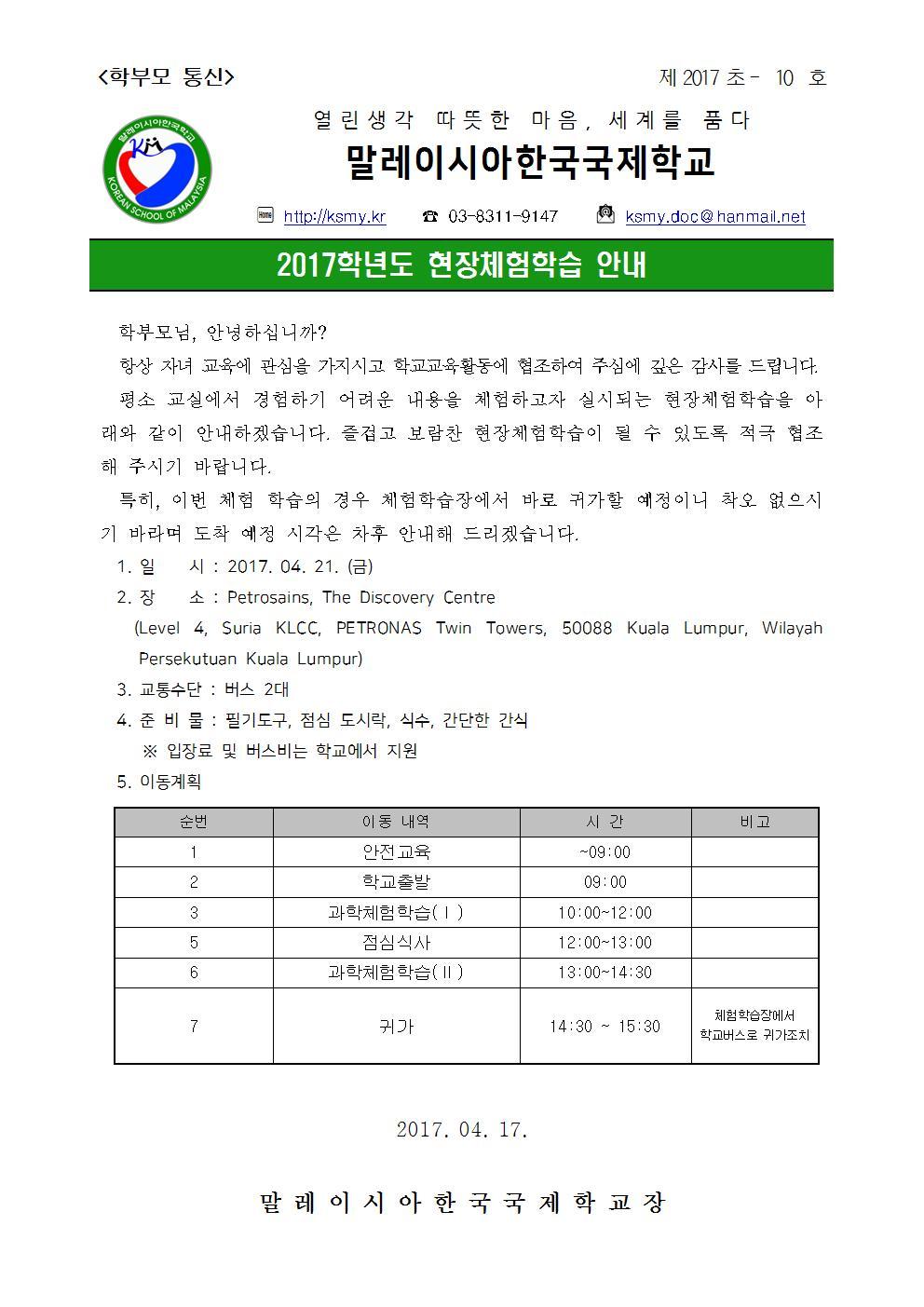 2017 현장체험 가정통신문001.jpg