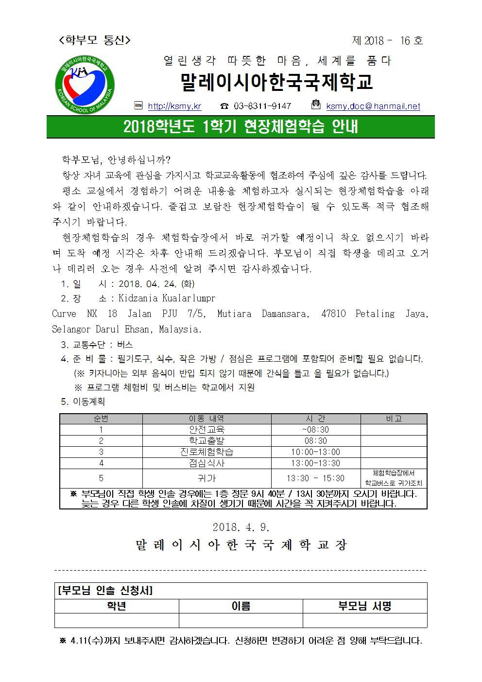 2018 1학기 현장체험 가정통신문001.jpg