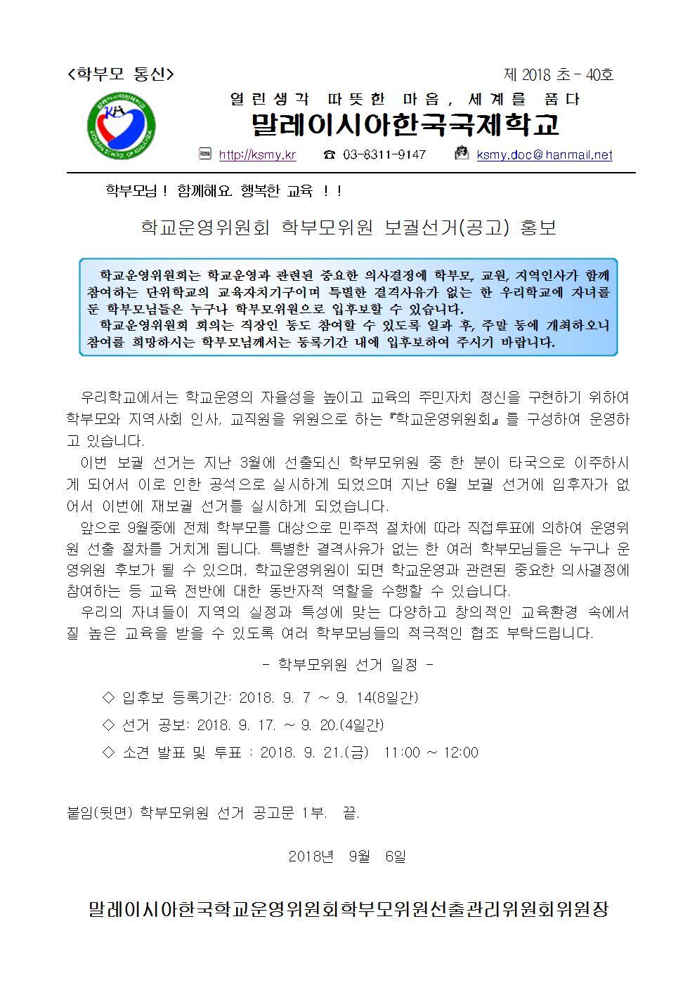 (가초-2018-40호)학교운영위원회재보궐선거홍보001.jpg