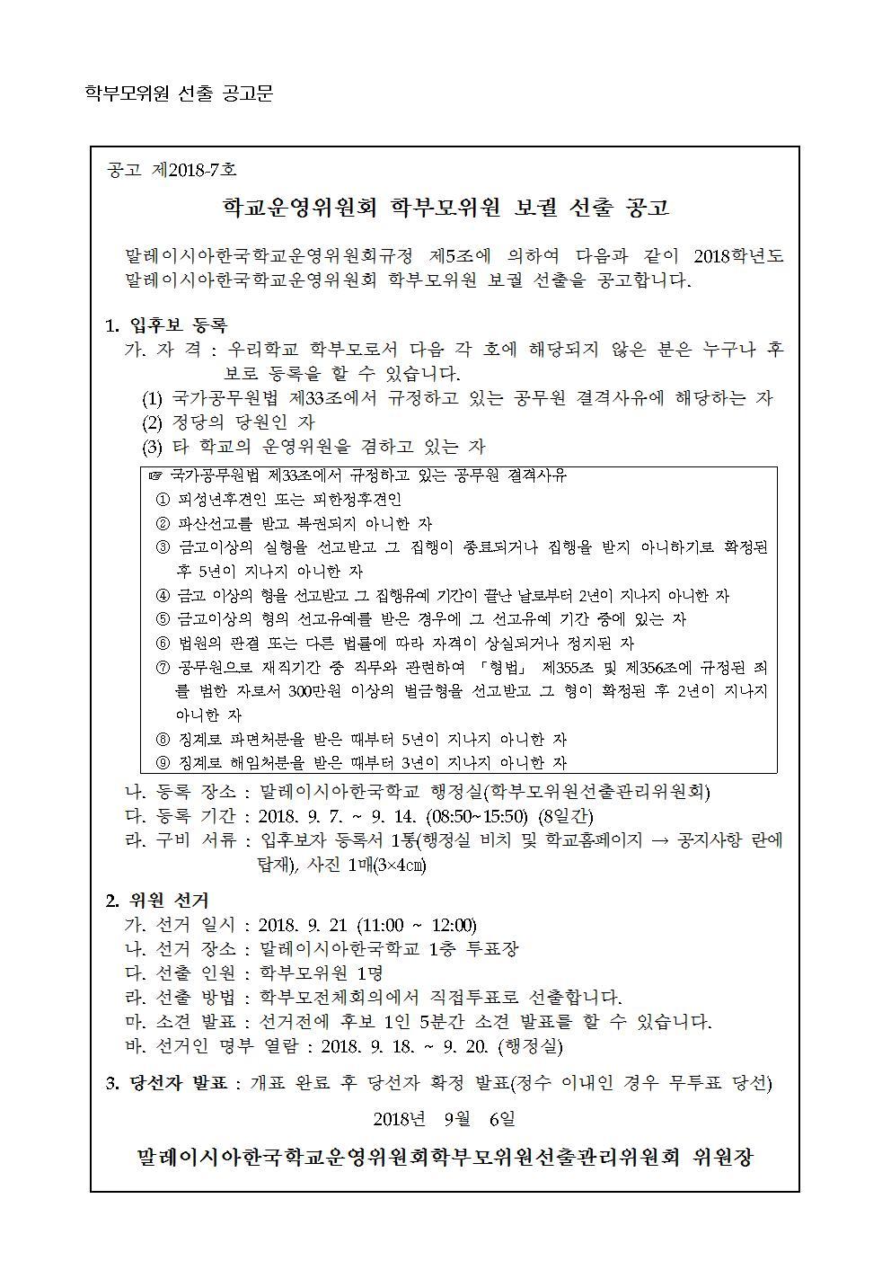 (가초-2018-40호)학교운영위원회재보궐선거홍보002.jpg
