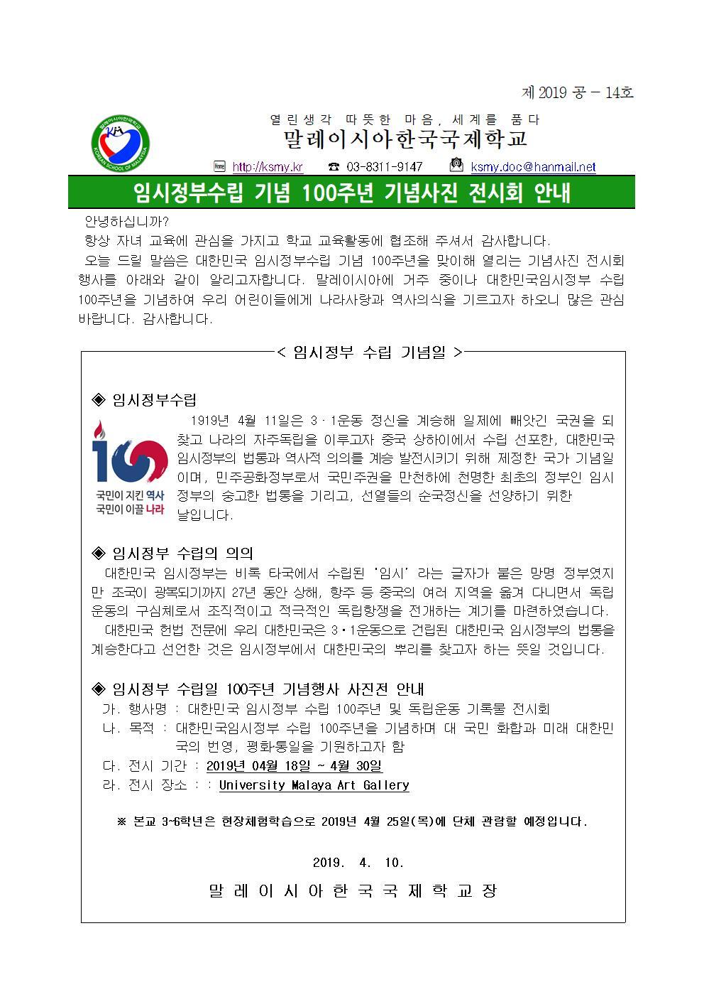 (2019.4.8)임시정부수립 100주년 안내장001.jpg