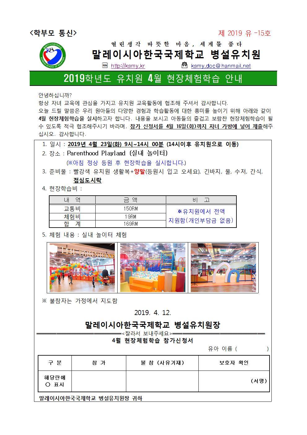 유치원 현장학습(4월).jpg