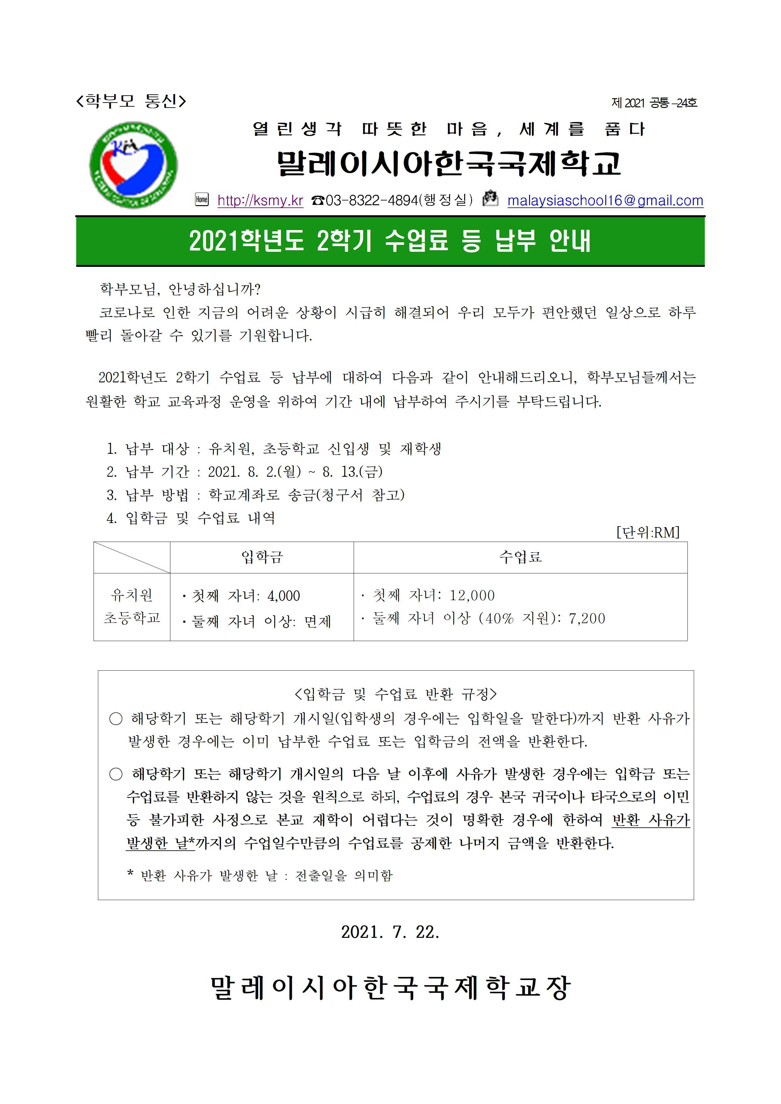 가정통신문 24호(2021학년도 2학기 수업료 등 납부 안내)001.jpg