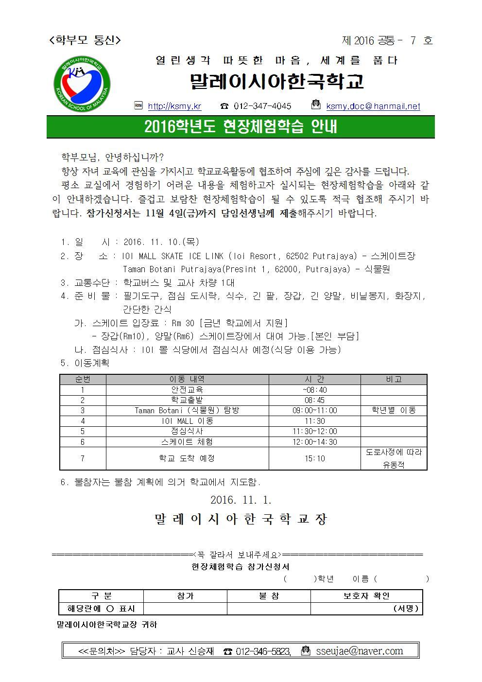 2016 현장체험 가정통신문001.jpg