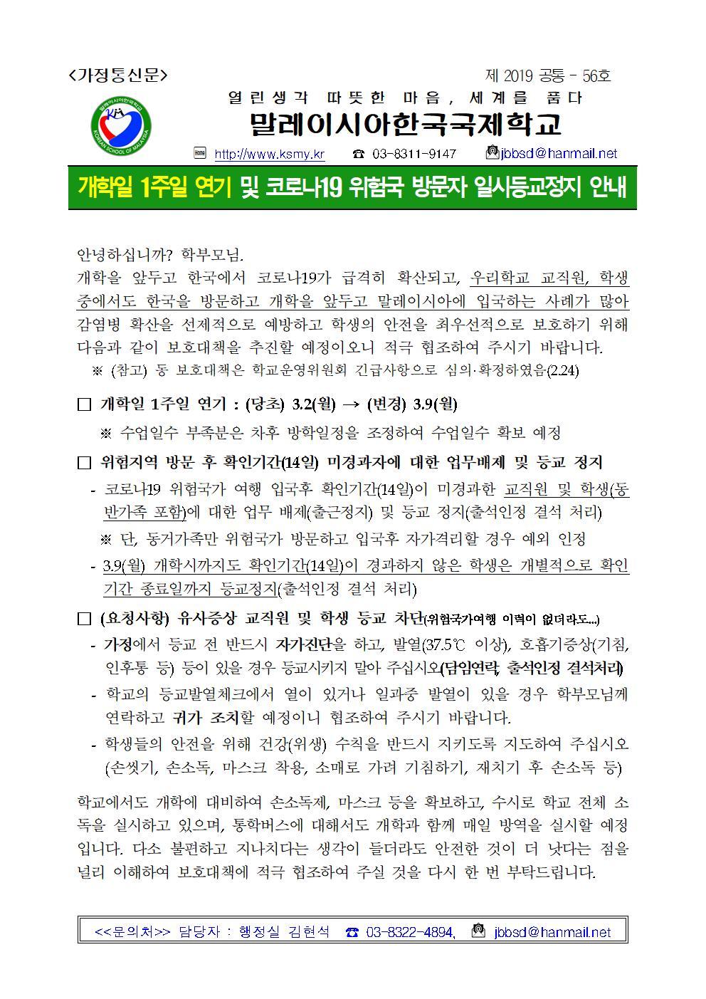 코로나 관련 개학 연기 가정통신문_최종001.jpg