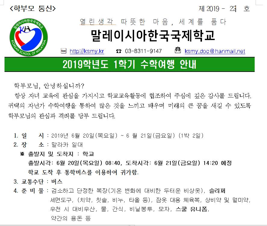 2019 수학여행 안내.png