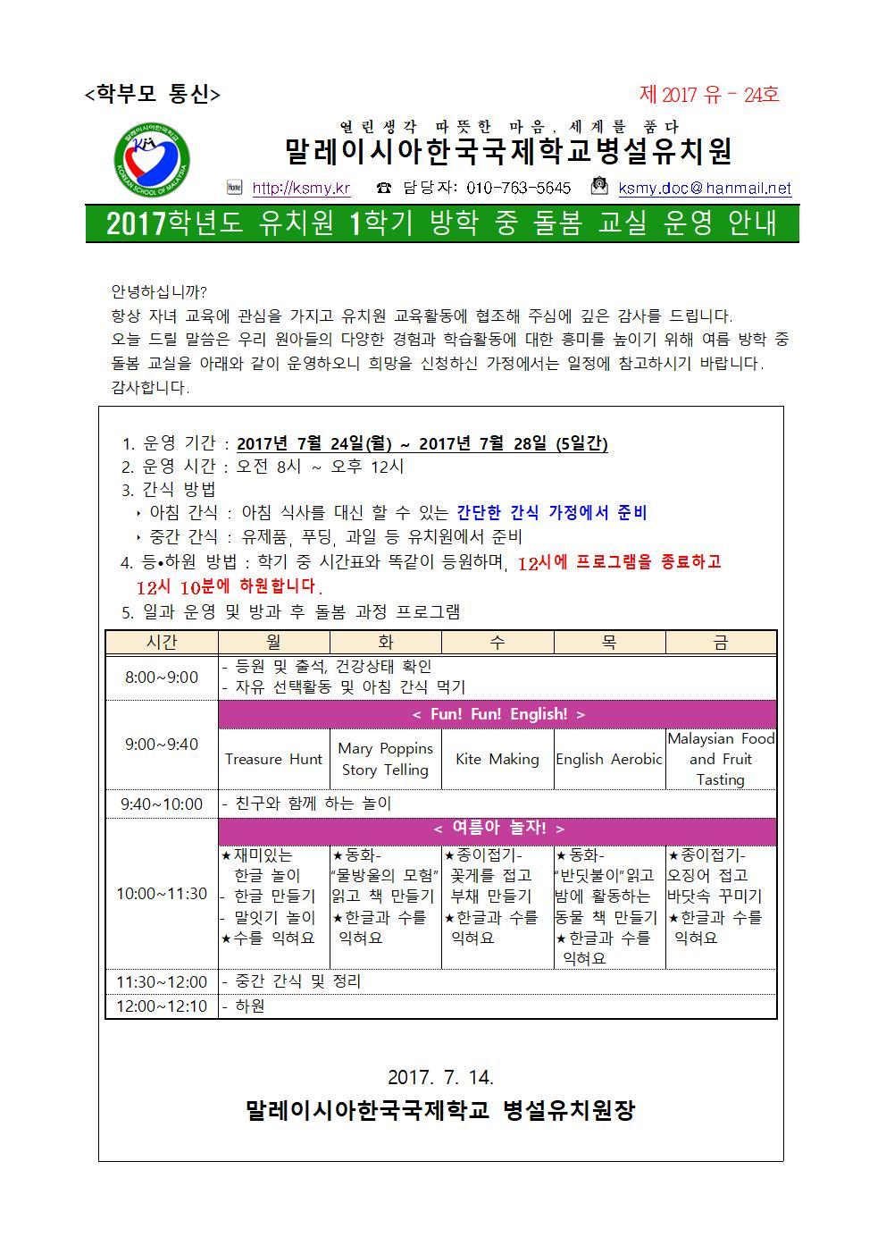 summer program001.jpg