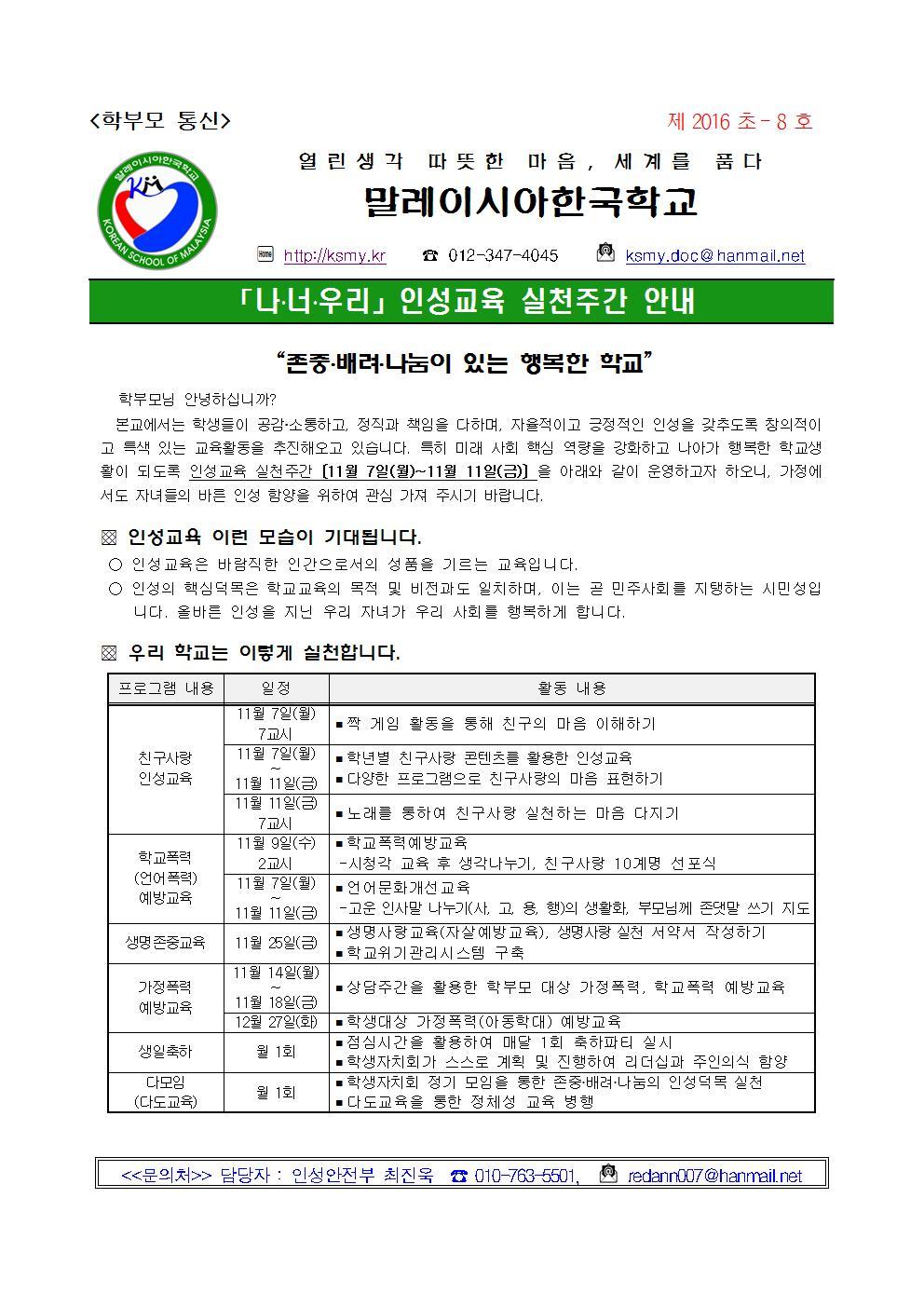 제2016 초-8호 가정통신문(나너우리 인성교육 실천주간)001.jpg