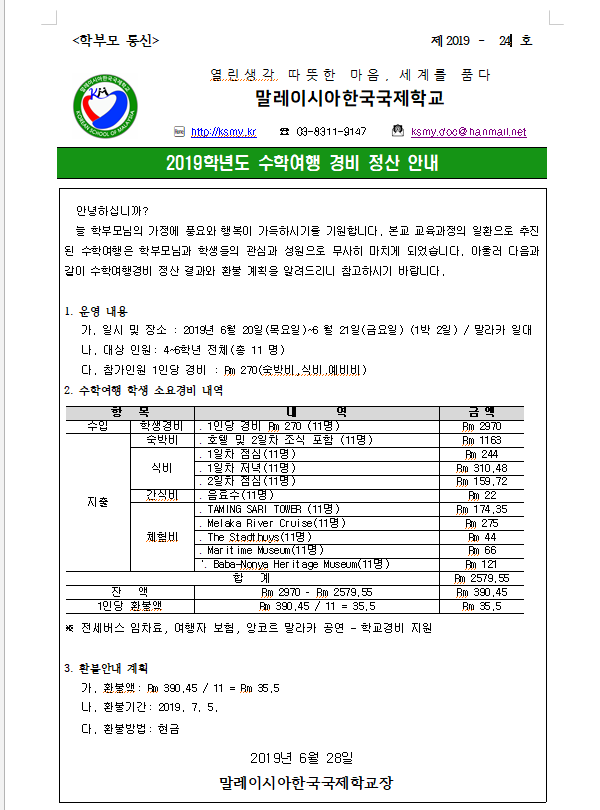 2019 학년도 수학여행 경비 정산 안내.png