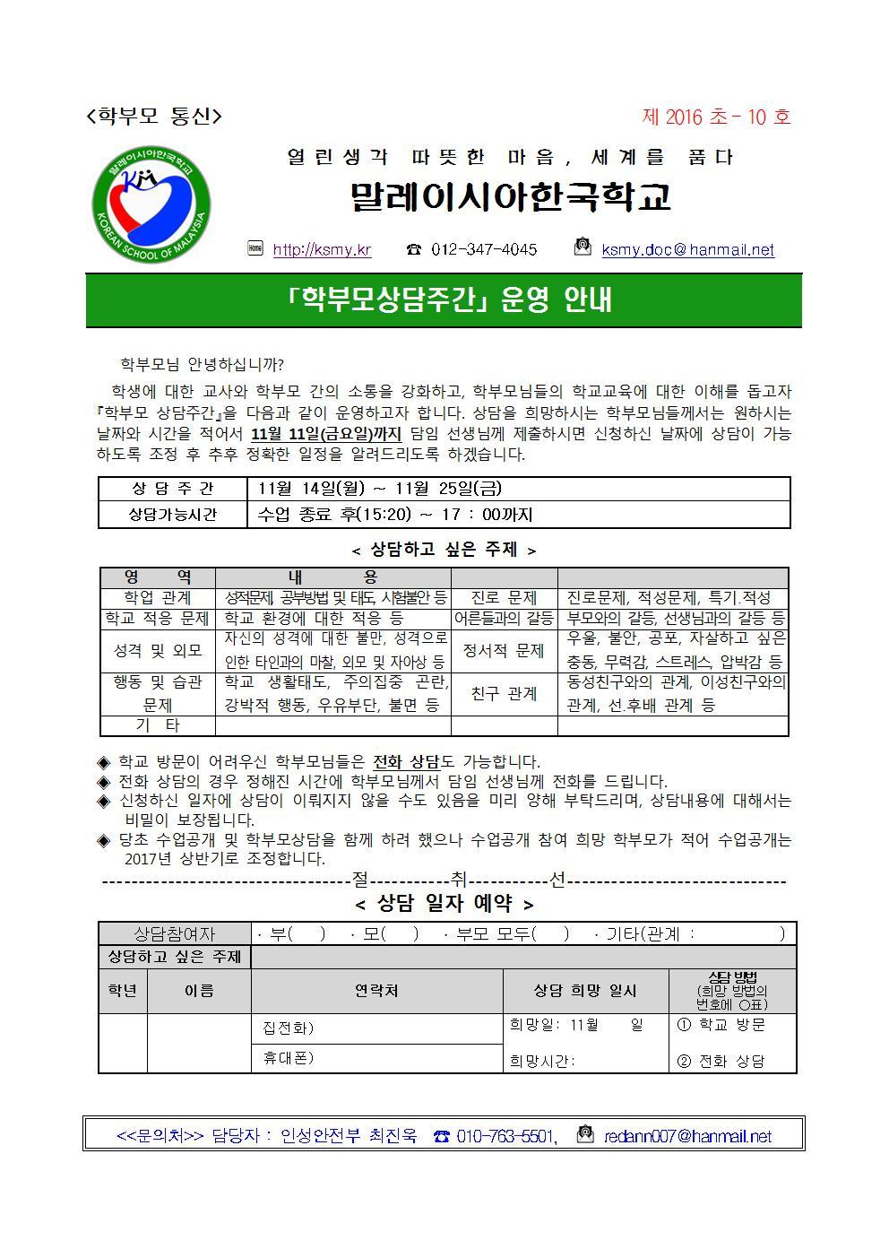 제2016 초-10호 가정통신문(학부모상담주간 운영 안내)001.jpg