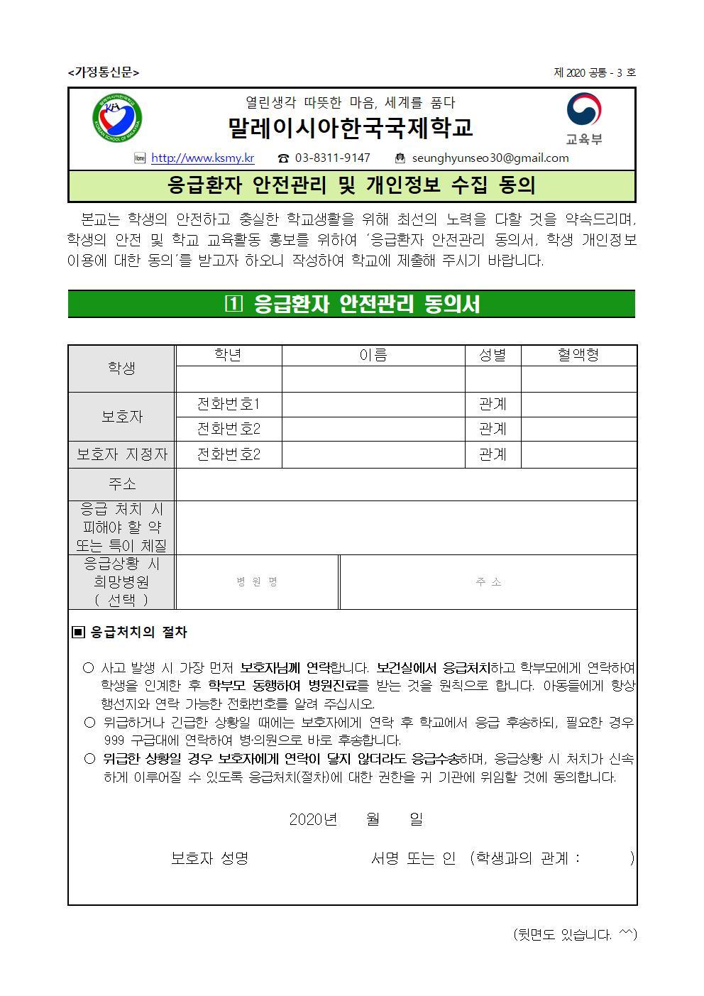 가통)20-공통-3 응급및개인정보동의서001.jpg