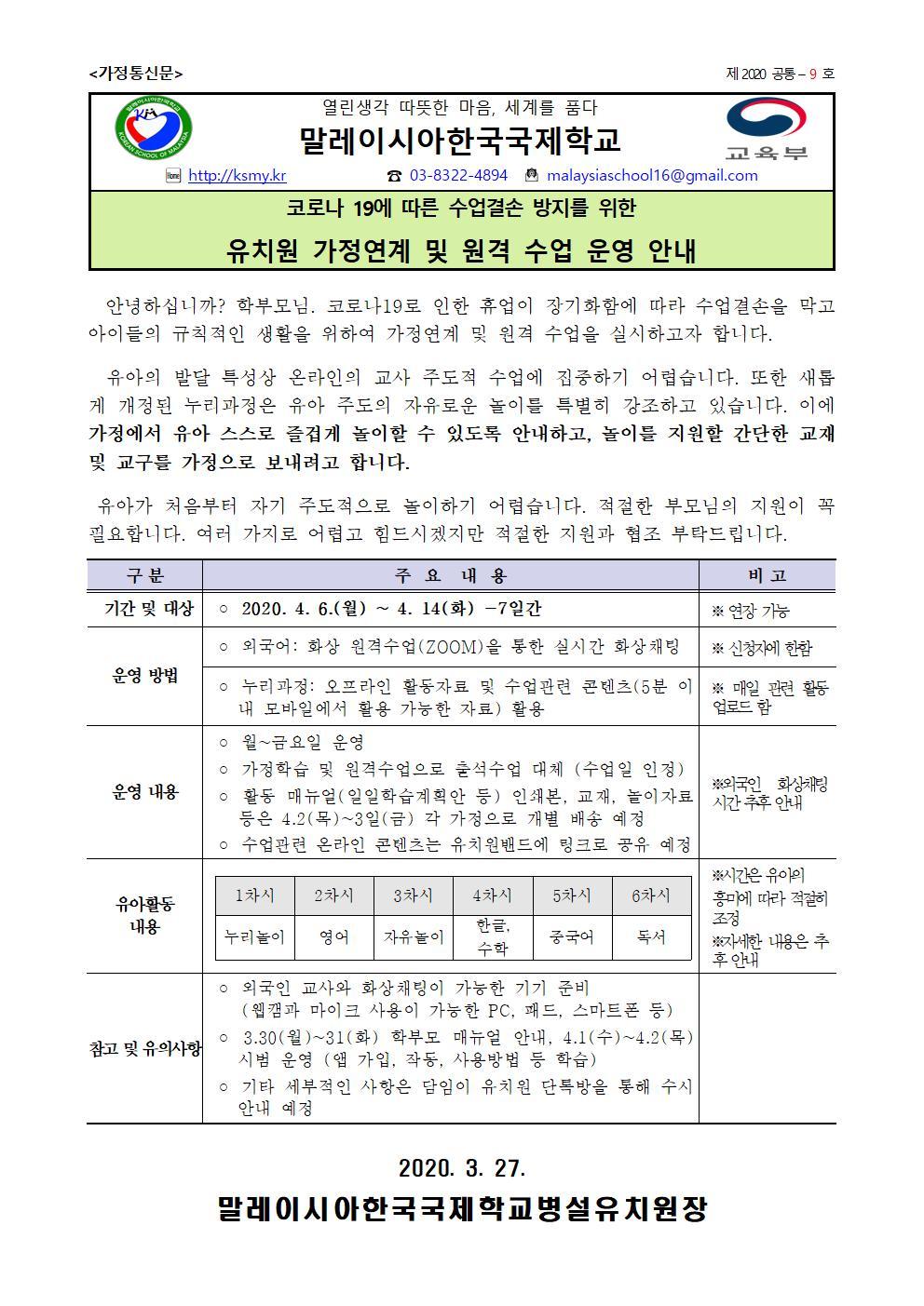 원격학습관련 가정통신문(제2020-9호)001.jpg