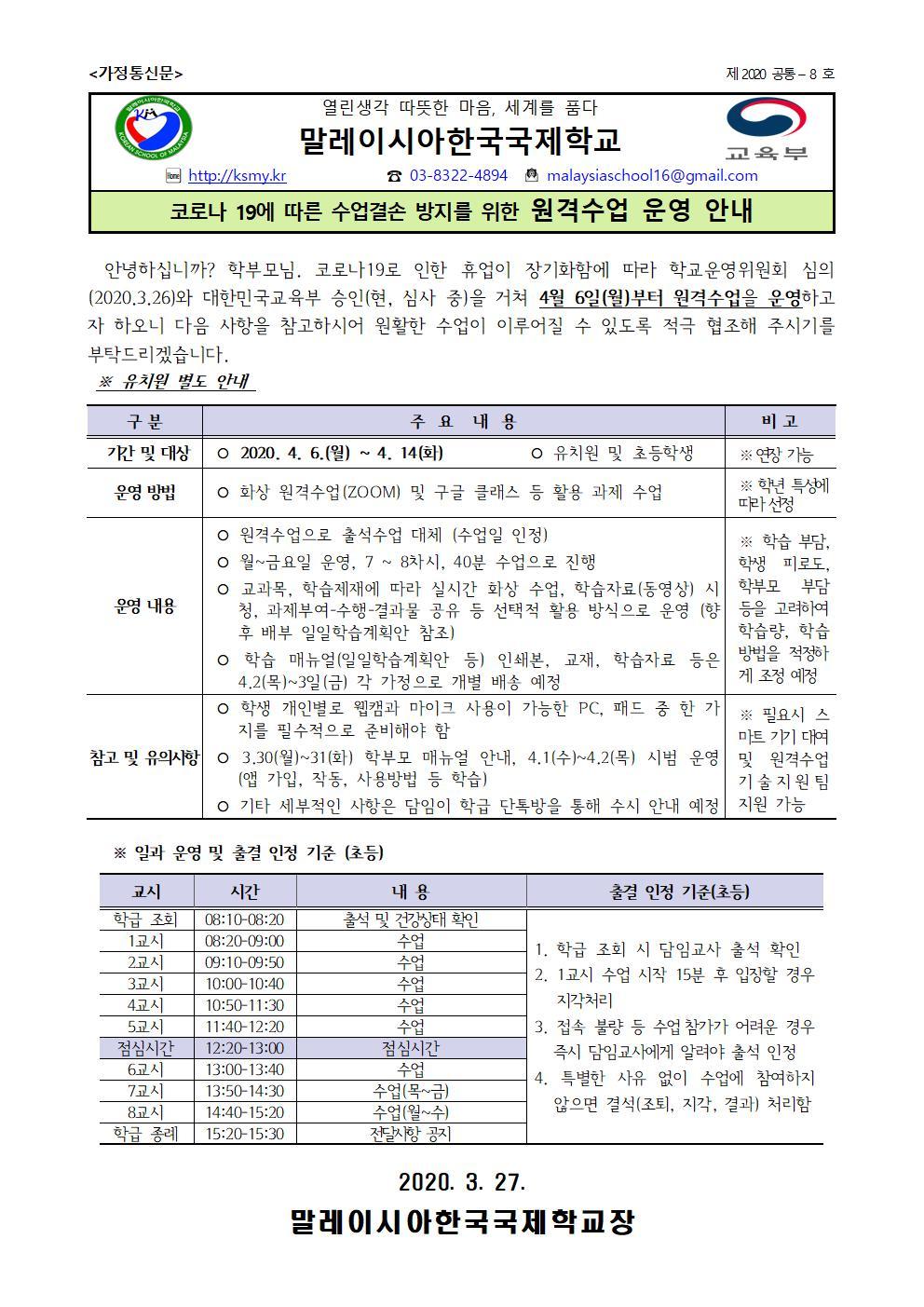 원격학습관련 가정통신문(제2020-8호)001.jpg