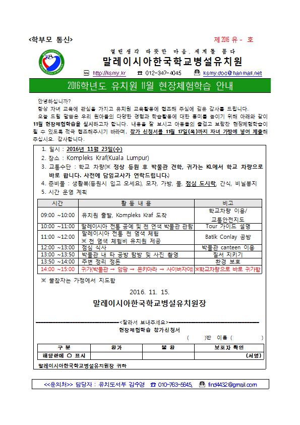 _가정통신문-11원 현장체험학습001.jpg