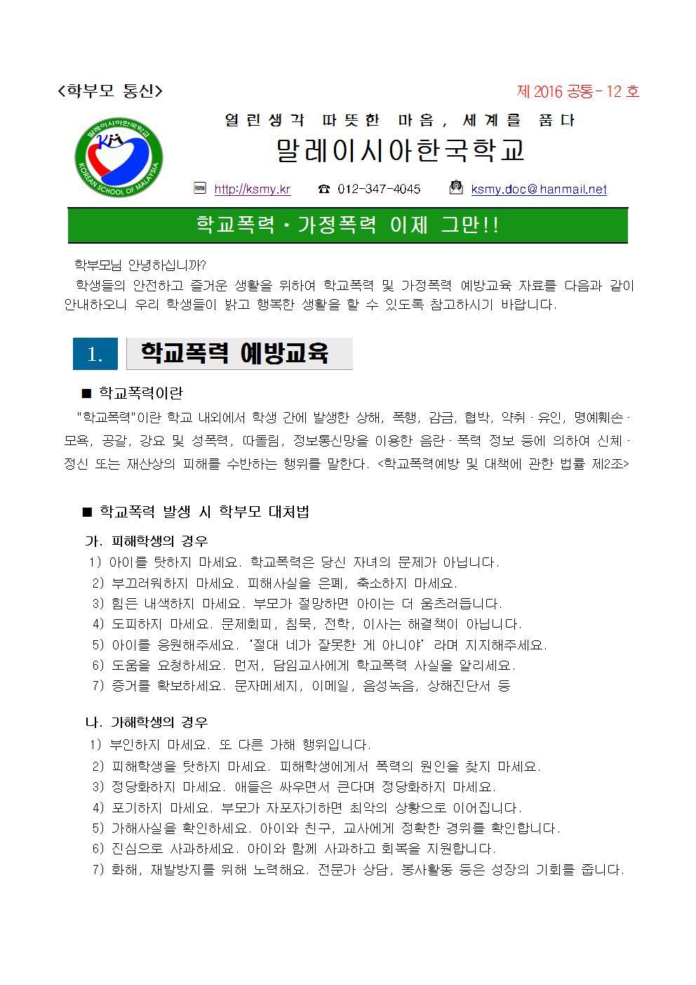 제2016 공통-12호 가정통신문(학교폭력가정폭력 이제그만!!)001.jpg