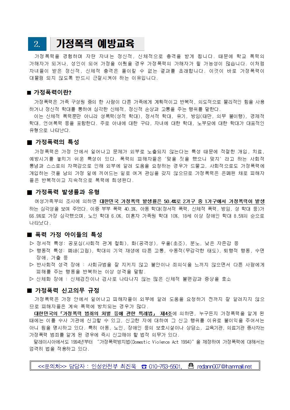 제2016 공통-12호 가정통신문(학교폭력가정폭력 이제그만!!)002.jpg