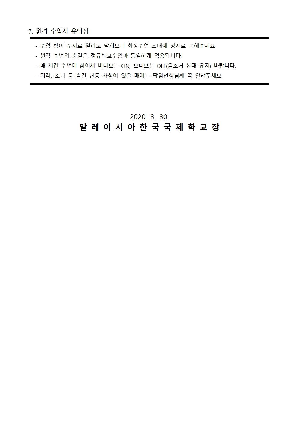 줌 이용 가정통신문004.jpg
