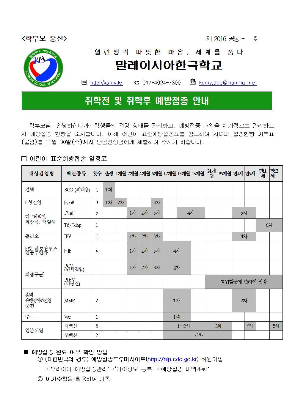 취학전예방접종확인-가정통신문(수정)001.jpg