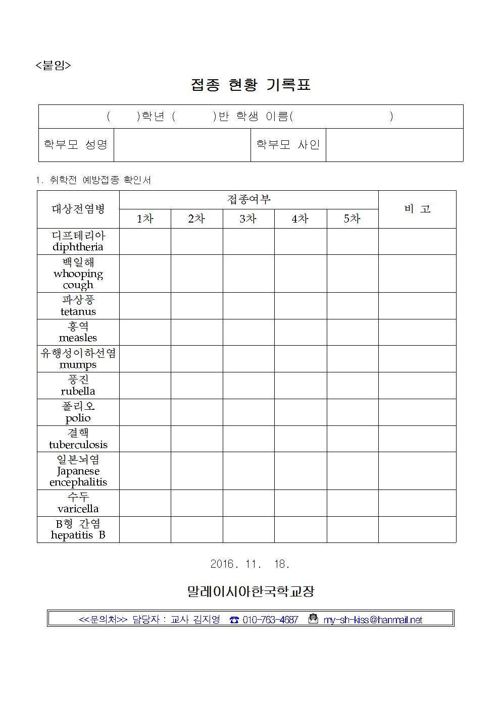 취학전예방접종확인-가정통신문(수정)002.jpg